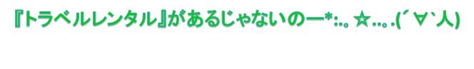 旅行好き必見☆キャリーケースのレンタル?!400円~を実現!!