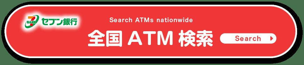 セブン銀行全国ATM検索