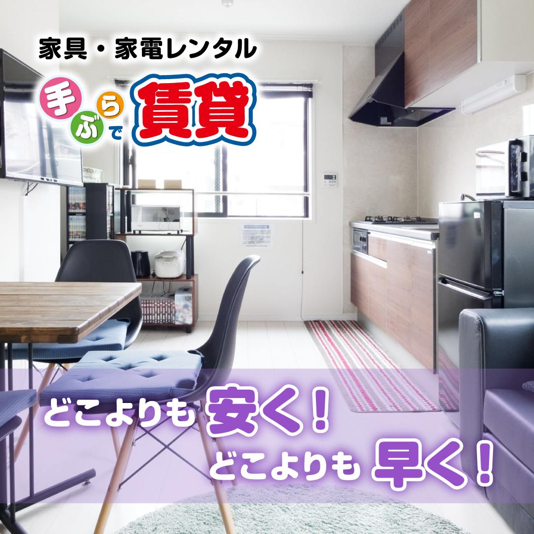 家具・家電レンタルのことなら【クラポ】対応エリア:札幌・旭川・苫小牧