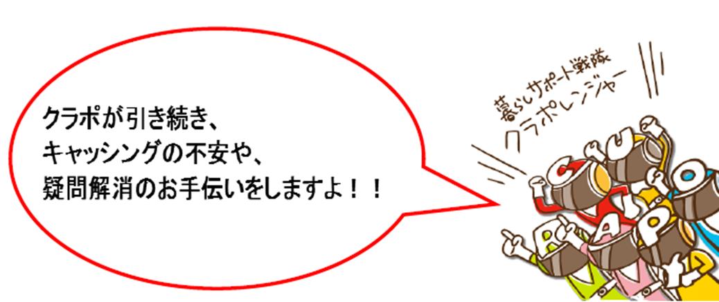 【金融のプロ直伝】初めてのキャッシング3つの不安を解消!②