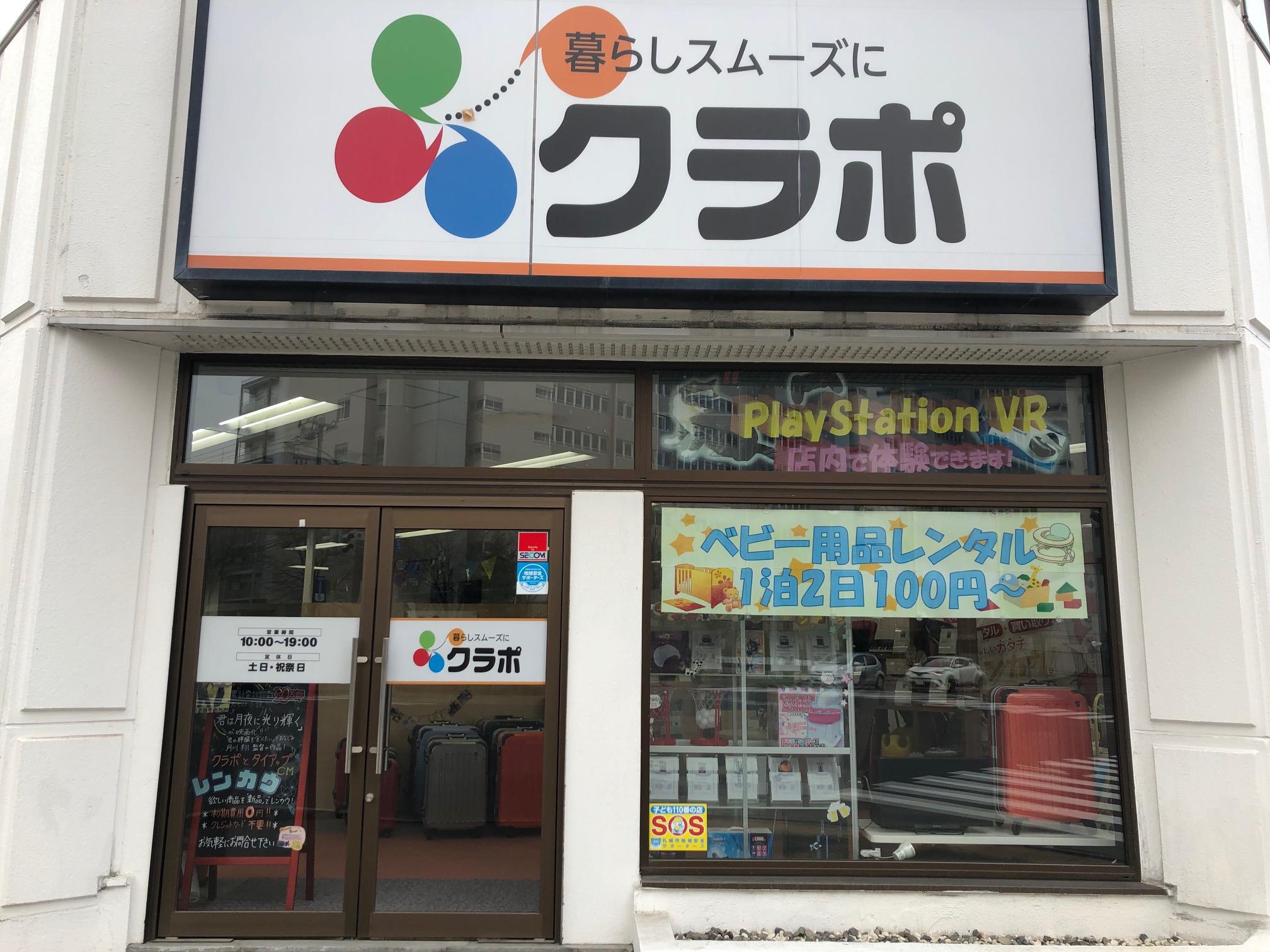 クラポ札幌東店に来てみませんか??