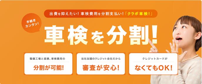 【北海道・関東全域対応】車検費用すべて分割「クラポ車検」とは?