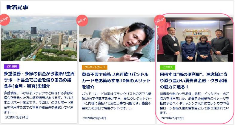 お金に関わる検索サイト『 マネー塾 』で当社が紹介されました!